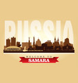 samara russia city skyline silhouette vector image vector image