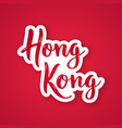 hong kong - hand drawn lettering phrase sticker vector image vector image