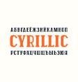 cyrillic slab serif font in retro style vector image vector image
