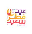 happy eid mubarak with islamic calligraphy vector image vector image