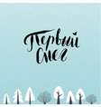 First snow - russian lettering vector image vector image