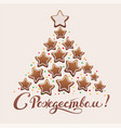 merry christmas text greeting card translation vector image