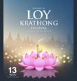 loy krathong thailand bokeh background vector image