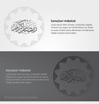 creative greeting card decorated with arabic vector image