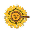 shrove tuesday or shrovetide with sun pancake vector image