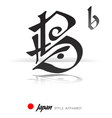 English alphabet in Japanese style - B vector image
