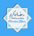 ramadan kareem blue star vector image