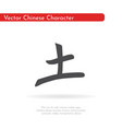 chinese character earth vector image vector image