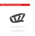 chinese character four vector image vector image