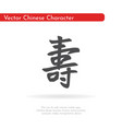 chinese character longevity vector image vector image