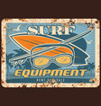surf equipment rusty metal plate surfing boards vector image vector image