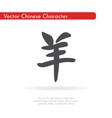 chinese character sheep vector image vector image