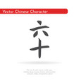 chinese character sixty vector image