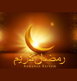 greeting card to ramadan kareem with vector image vector image
