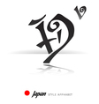 English alphabet in Japanese style - V vector image