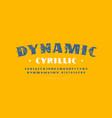 decorative cyrillic sans serif font in retro style vector image vector image