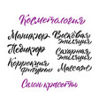 beauty salon lettering custom russian handmade vector image vector image