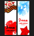 vertical web banner 9 may happy victory day vector image vector image