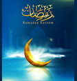 greeting card to ramadan kareem vector image