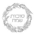 sukkot jewish holiday greeting card vector image vector image