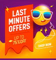 last minute offers banner with cute sun sunglasses vector image