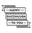 happy dugzhuuba to you day greeting emblem vector image vector image