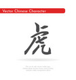 chinese character tiger vector image