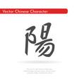 chinese character yang vector image vector image