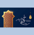 ramadan kareem arabic calligraphy background vector image vector image