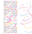 ramadan kareem islamic greeting background vector image vector image