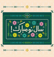 colorful and floral green happy persian new year vector image vector image