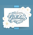 elegant happy birthday to you card vector image vector image