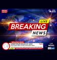 background screen saver on breaking news breaking vector image vector image