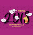 happy new year 2018 congratulations on the year vector image vector image
