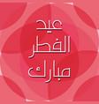 arabic islamic calligraphy of text eid ul fitar vector image