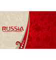 russia world cup background vector image vector image