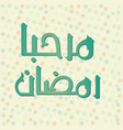 arabic islamic calligraphy of text marhaba vector image