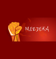indonesia independence merdeka hand fist arm vector image