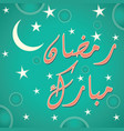 arabic islamic calligraphy of text ramadan vector image