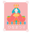 hinamatsuri japanese woman vector image vector image