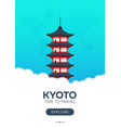 japan kyoto time to travel travel poster vector image vector image