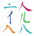 chinese hieroglyphs calligraphy colored basic vector image