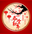 chinese new year the year of the dog vector image vector image