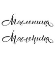 maslenitsa carnival text translation from russian vector image vector image