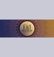 eid mubarak banner with islamic decoration