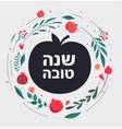 rosh hashana jewish new year greeting card vector image vector image