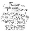 Russian cyrillic script alphabet vector image vector image
