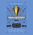 ice hockey sticks puck and golden trophy vector image vector image
