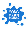 abstract background songkran festival water vector image