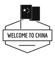 china logo simple black style vector image vector image